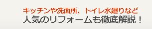 リフォームの株式会社ナカヤマ